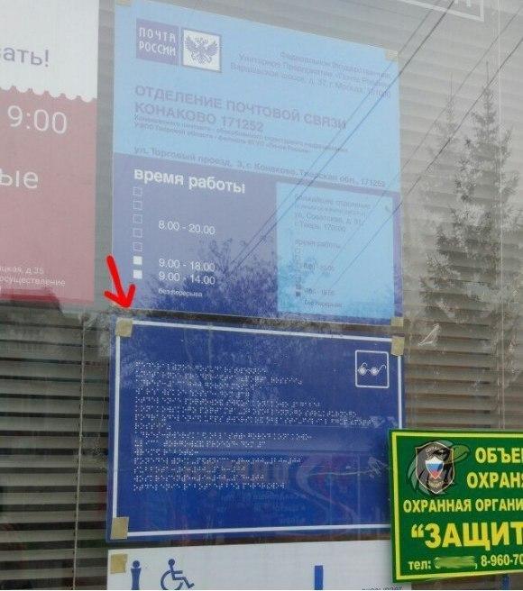 Почта России - ТОП1 в списке моразмов