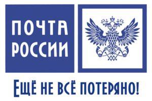 ПОЧТА РОССИИ - Ещё не всё потеряно