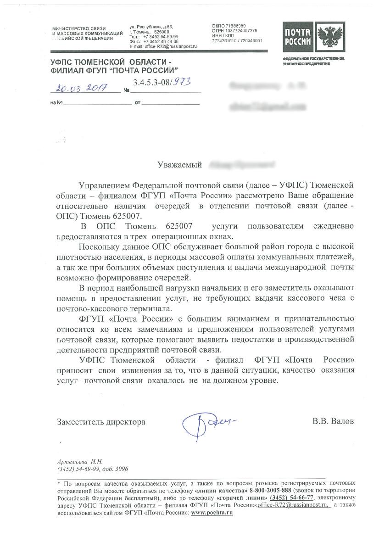 Почта России - жаловаться бесполезно