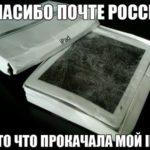 Почта России - сломает всё!