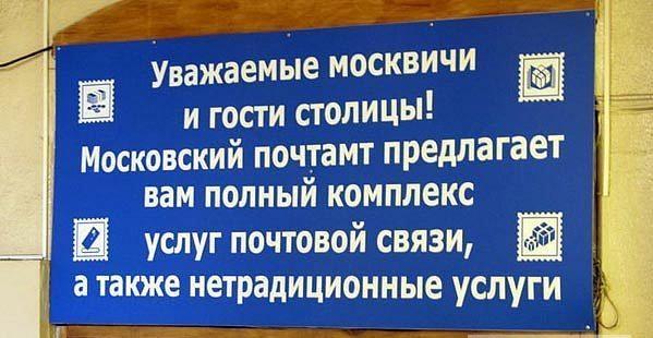 Почта России - нетрадиционные услуги