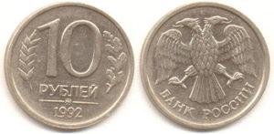 герб на рублях это не герб РФ