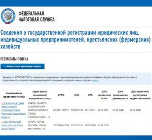 Выписка из ЕГРЮЛ по ИНН Центрального банка России